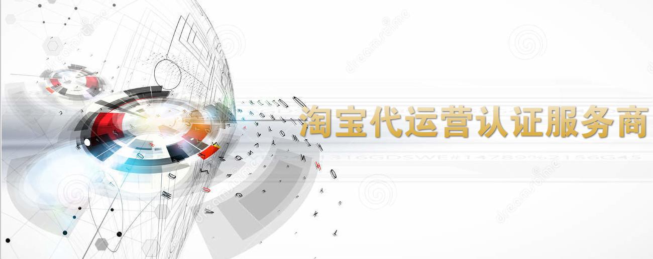商丘淘宝代运营:上市企业、靠谱公司、效果付
